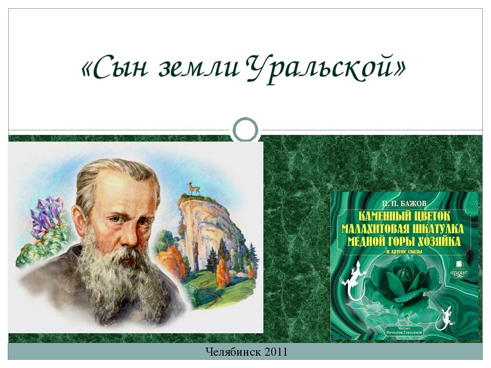 «Сын земли Уральской» Челябинск 2011