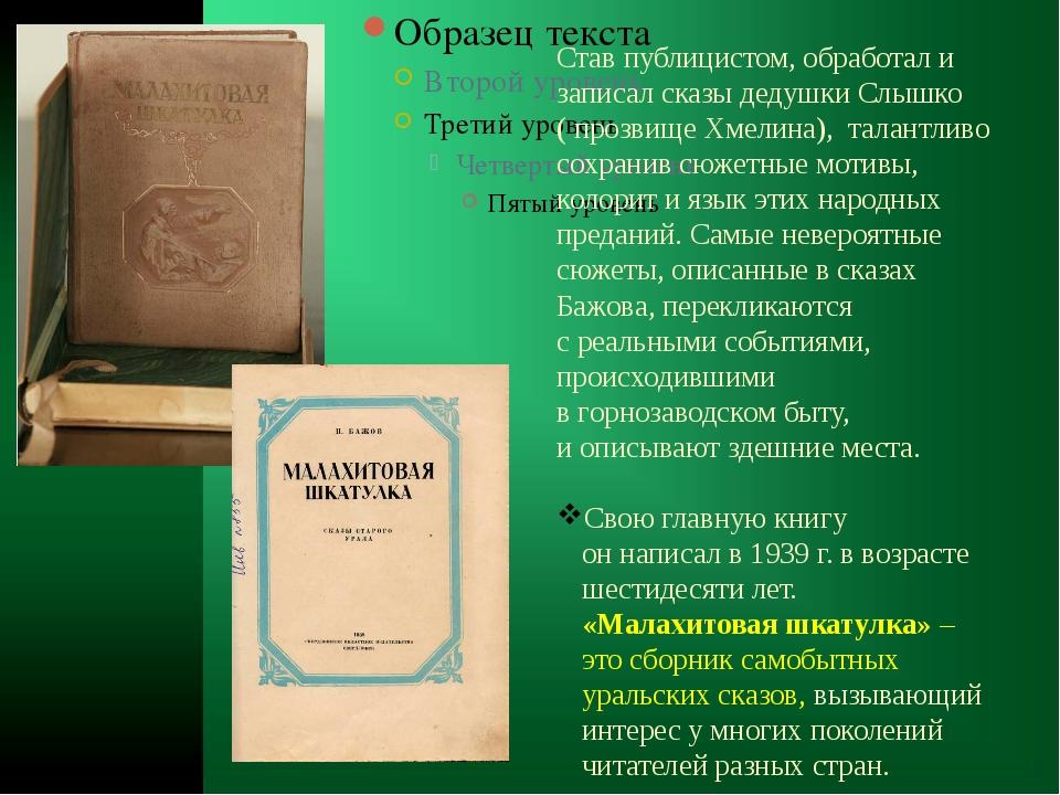 Став публицистом, обработал и записал cказы дедушки Слышко ( прозвище Хмелин...
