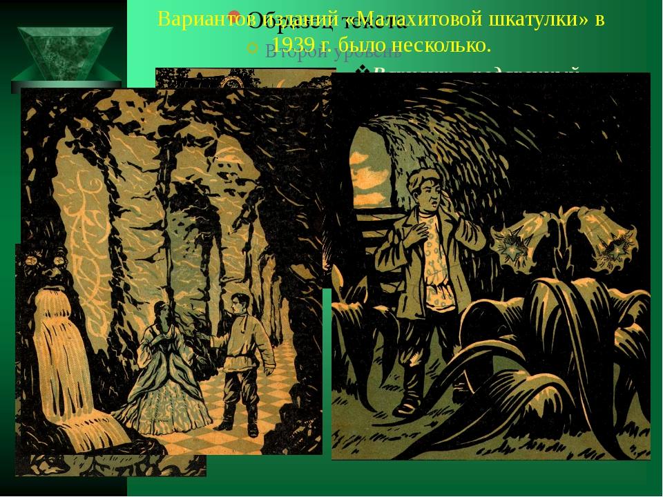 Вариантов изданий «Малахитовой шкатулки» в 1939 г. было несколько. Вариант -...