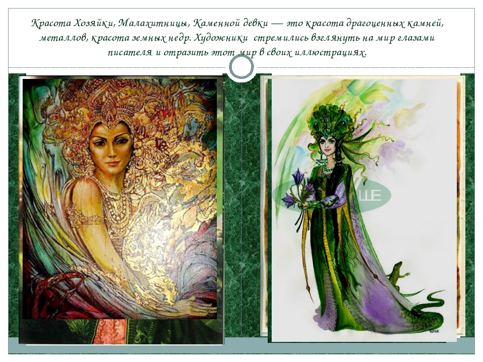 Красота Хозяйки, Малахитницы, Каменной девки — это красота драгоценных камней...