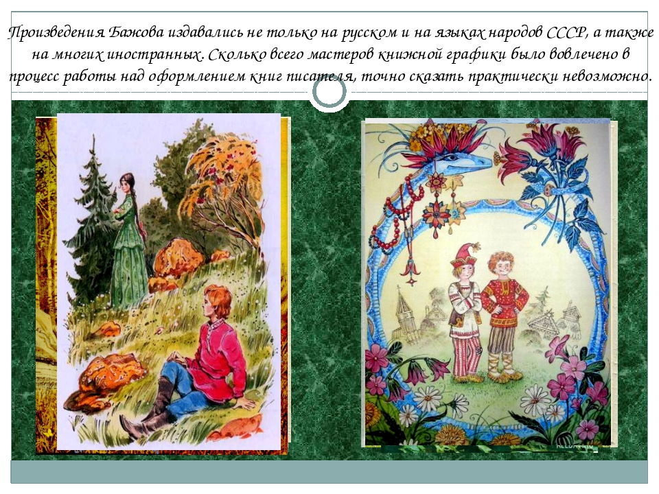 Произведения Бажова издавались не только на русском и на языках народов СССР...