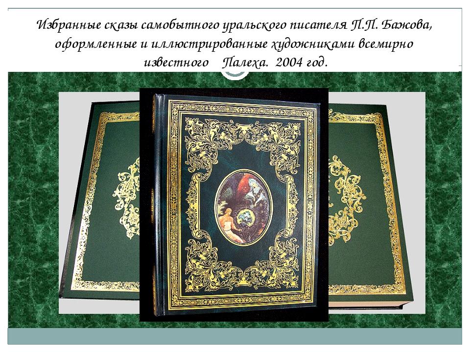 Избранные сказы самобытного уральского писателя П.П. Бажова, оформленные и ил...
