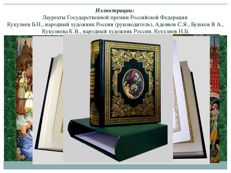 Иллюстрации: Лауреаты Государственной премии Российской Федерации Кукулиев Б....
