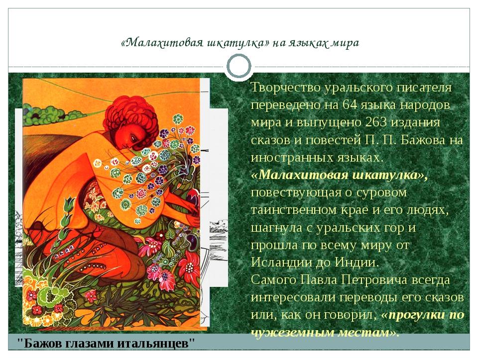 «Малахитовая шкатулка» на языках мира Творчество уральского писателя переведе...