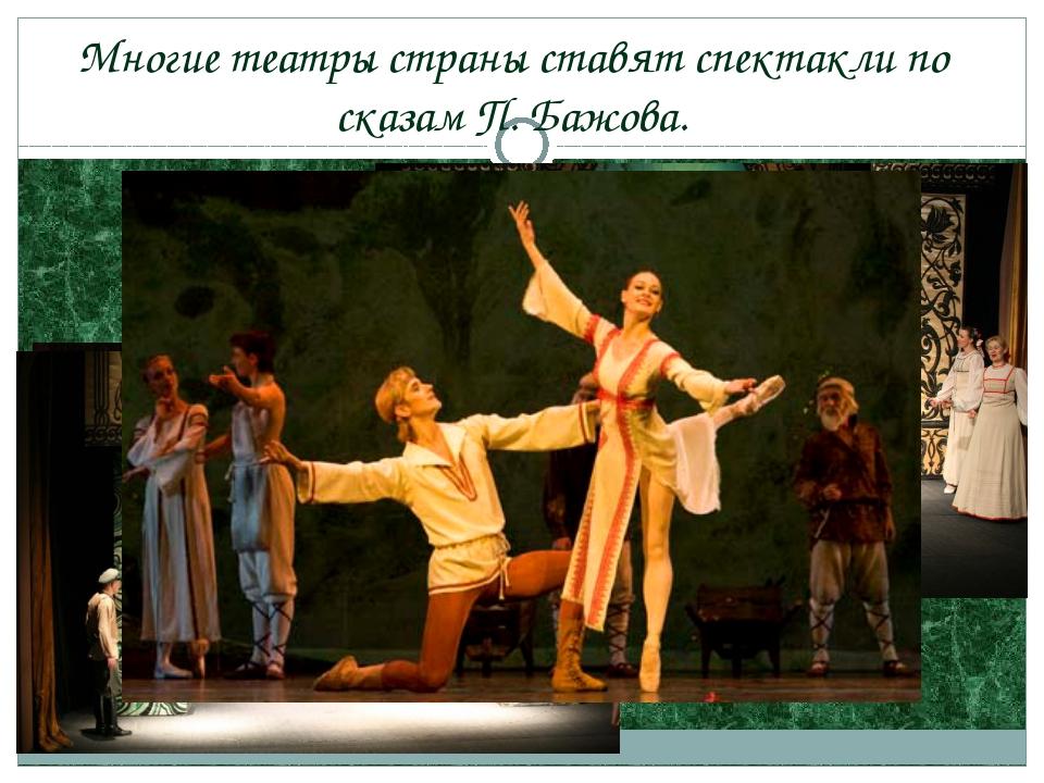 Многие театры страны ставят спектакли по сказам П.Бажова.