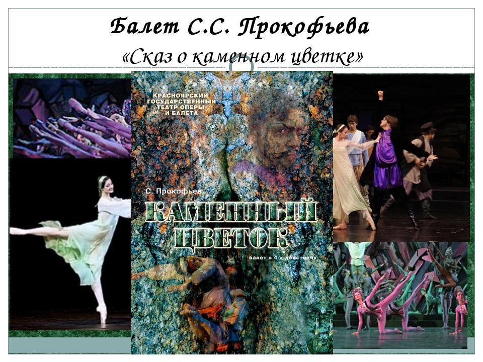 Балет С.С. Прокофьева «Сказ о каменном цветке»