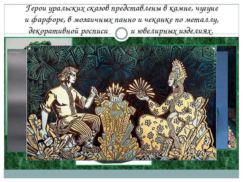 Герои уральских сказов представлены в камне, чугуне ифарфоре, вмозаичных па...