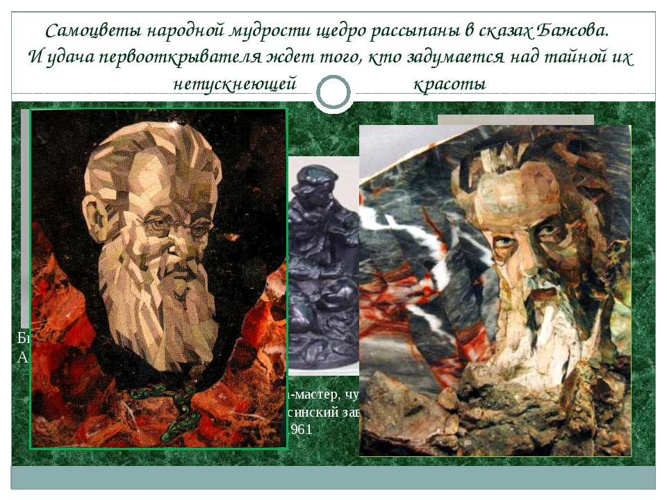 Самоцветы народной мудрости щедро рассыпаны в сказах Бажова. И удача первоотк...