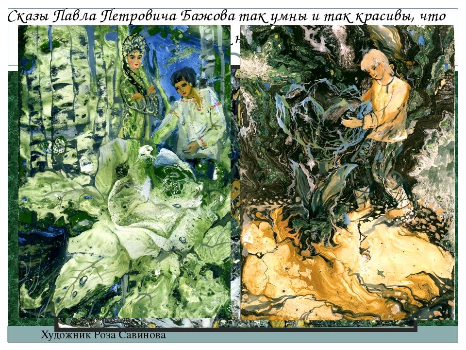 Сказы Павла Петровича Бажова так умны итак красивы, что композиторы сочиняют...