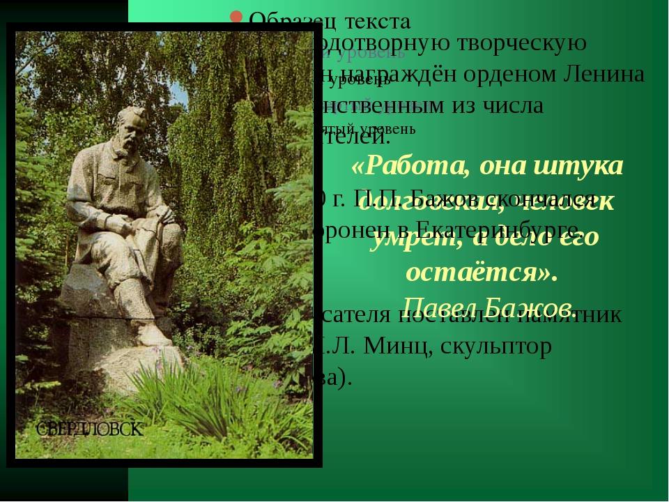 На могиле писателя поставлен памятник (архитектор М.Л.Минц, скульптор А.Ф....