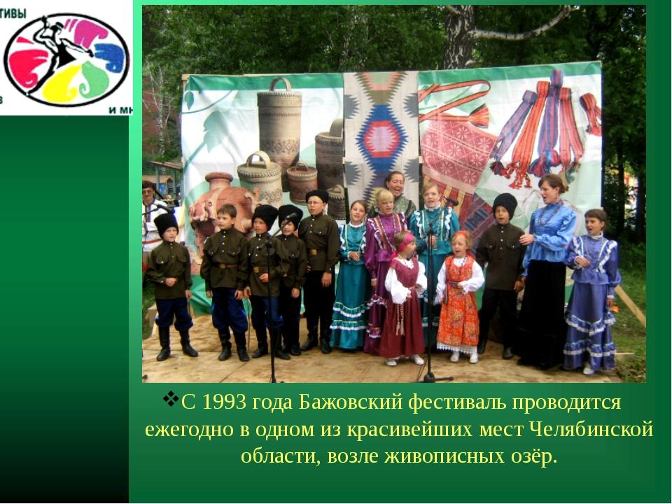 С 1993 года Бажовский фестиваль проводится ежегодно в одном из красивейших м...