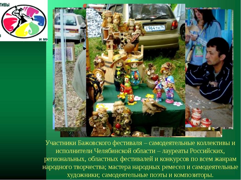 Участники Бажовского фестиваля – самодеятельные коллективы и исполнители Чел...