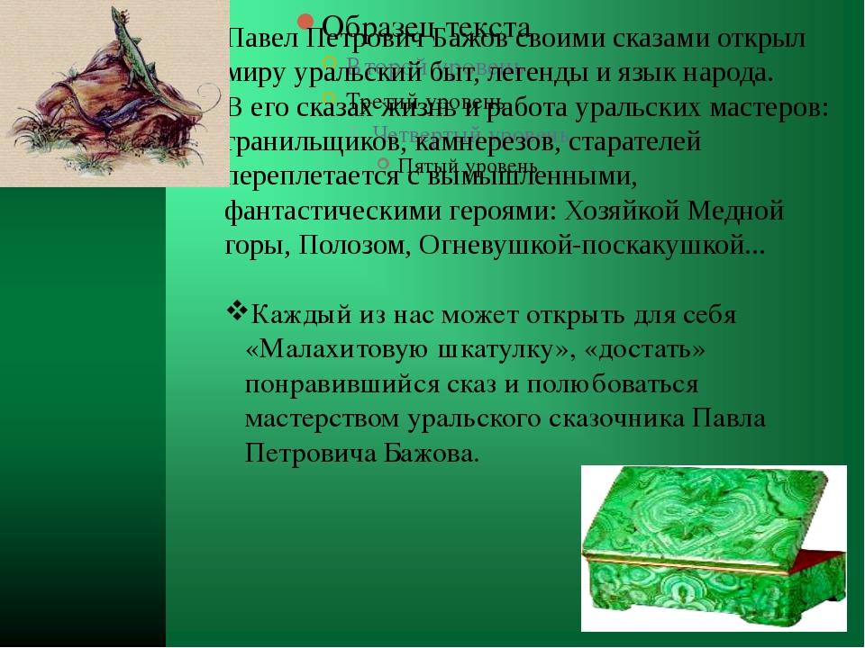 Павел Петрович Бажов своими сказами открыл миру уральский быт, легенды иязы...