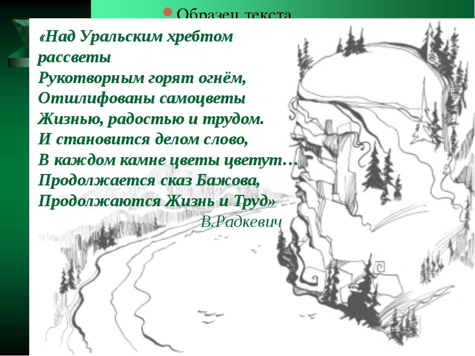 «Над Уральским хребтом рассветы Рукотворным горят огнём, Отшлифованы самоцве...