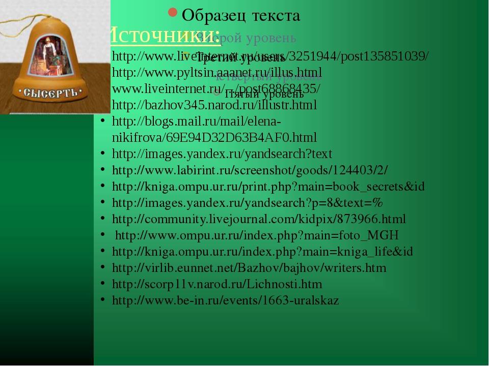 Источники: http://www.liveinternet.ru/users/3251944/post135851039/ http://ww...
