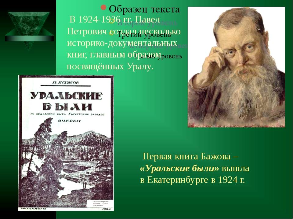 В1924-1936гг. Павел Петрович создал несколько историко-документальных книг...