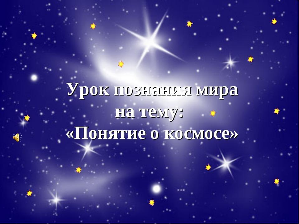 Урок познания мира на тему: «Понятие о космосе»