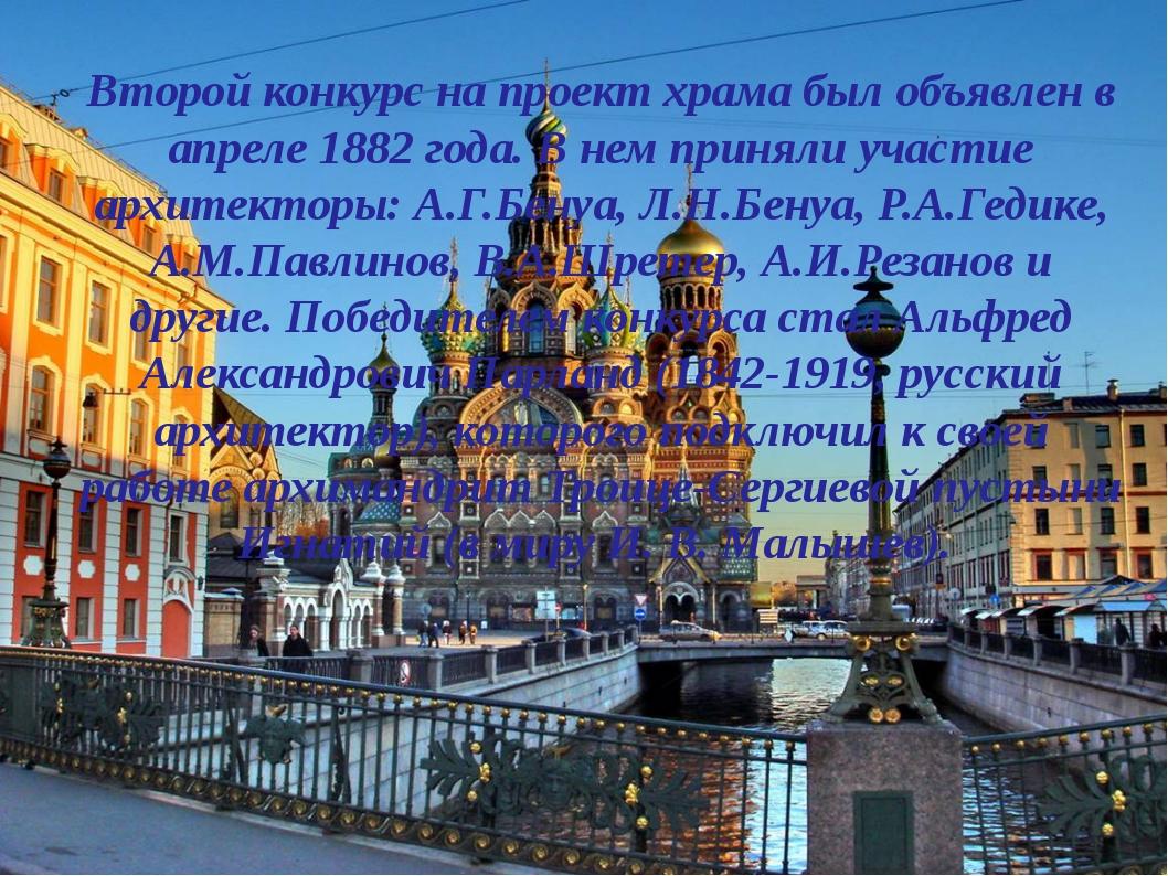 Второй конкурс на проект храма был объявлен в апреле 1882 года. В нем приняли...