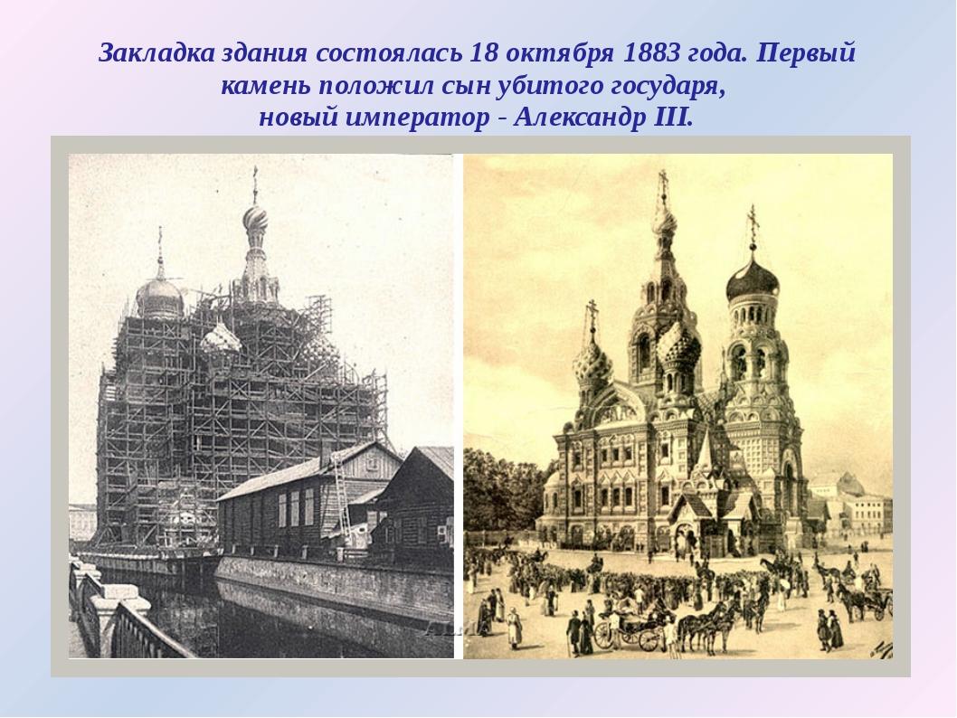Закладка здания состоялась 18 октября 1883 года. Первый камень положил сын уб...