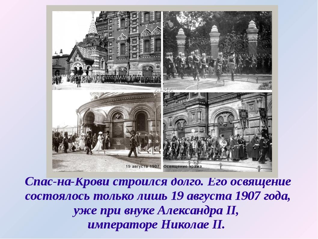 Спас-на-Крови строился долго. Его освящение состоялось только лишь 19 августа...