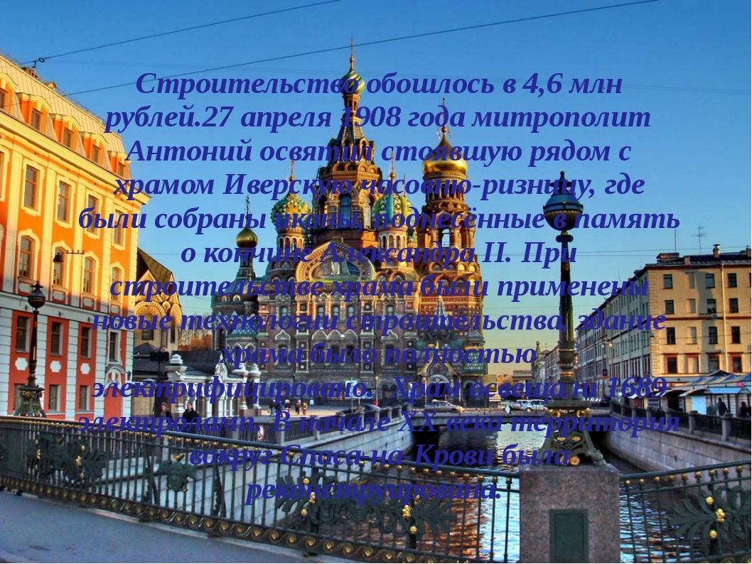 Строительство обошлось в 4,6 млн рублей.27 апреля 1908 года митрополит Антони...