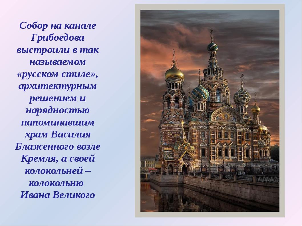 Собор на канале Грибоедова выстроили в так называемом «русском стиле», архите...