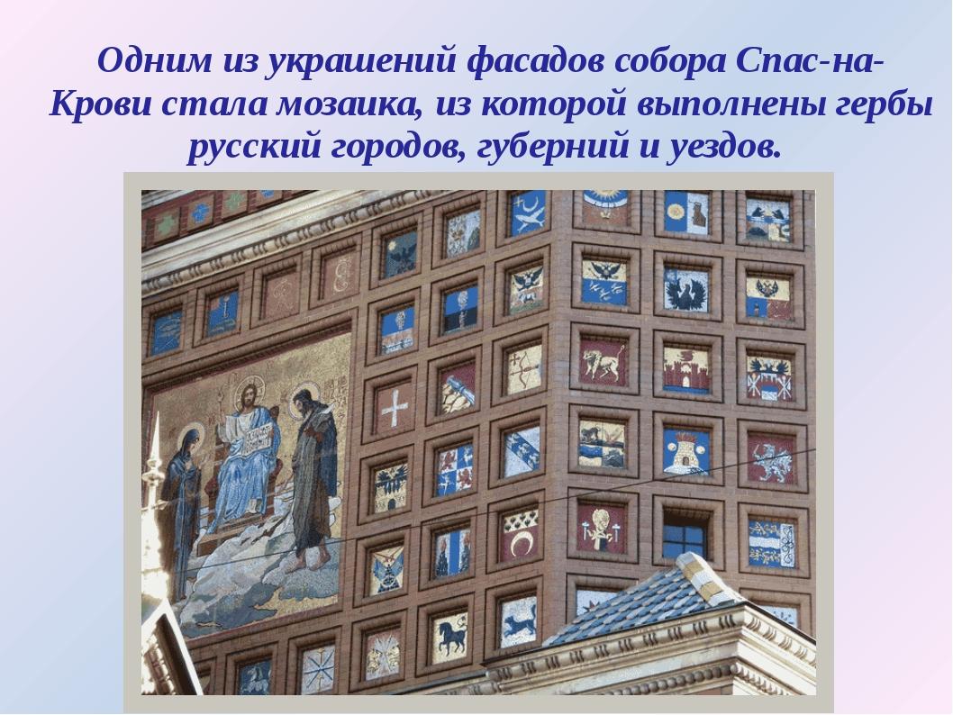 Одним из украшений фасадов собора Спас-на-Крови стала мозаика, из которой вып...