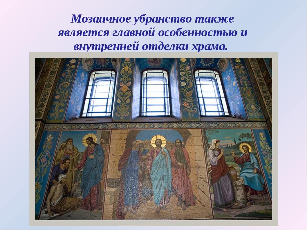 Мозаичное убранство также является главной особенностью и внутренней отделки...
