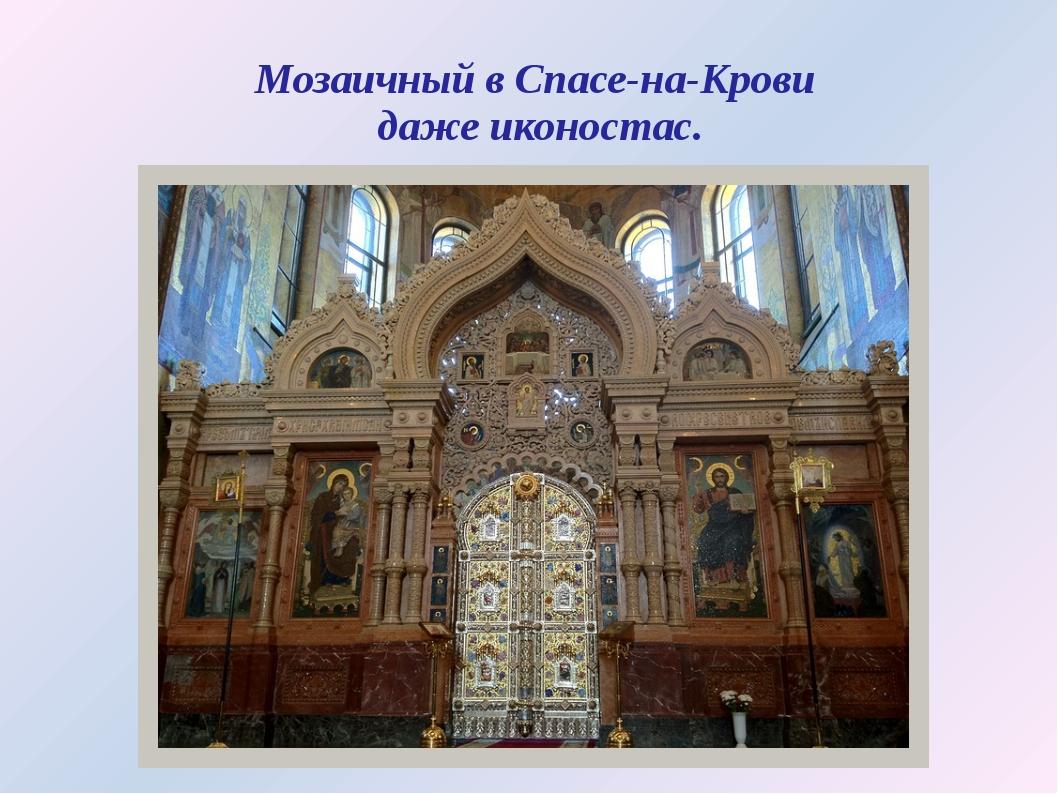 Мозаичный в Спасе-на-Крови даже иконостас.