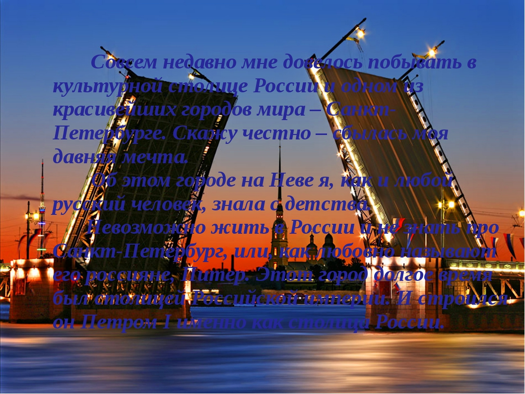 Совсем недавно мне довелось побывать в культурной столице России и одном из...