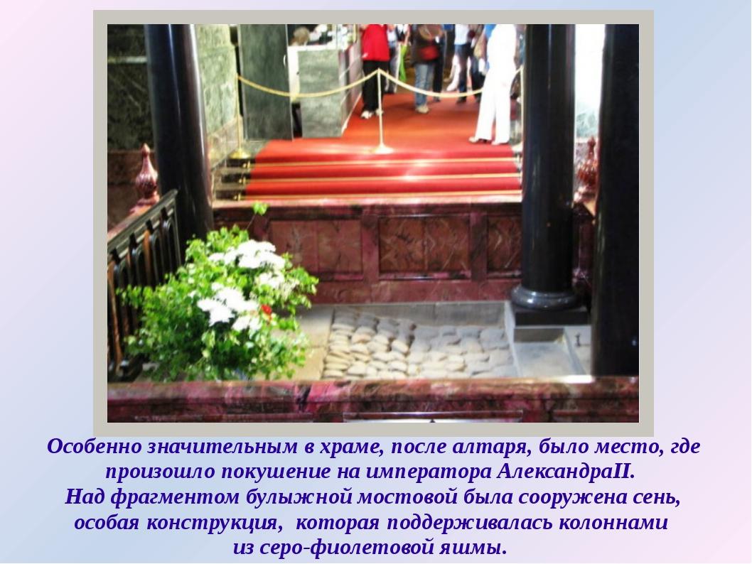 Особенно значительным в храме, после алтаря, было место, где произошло покуше...