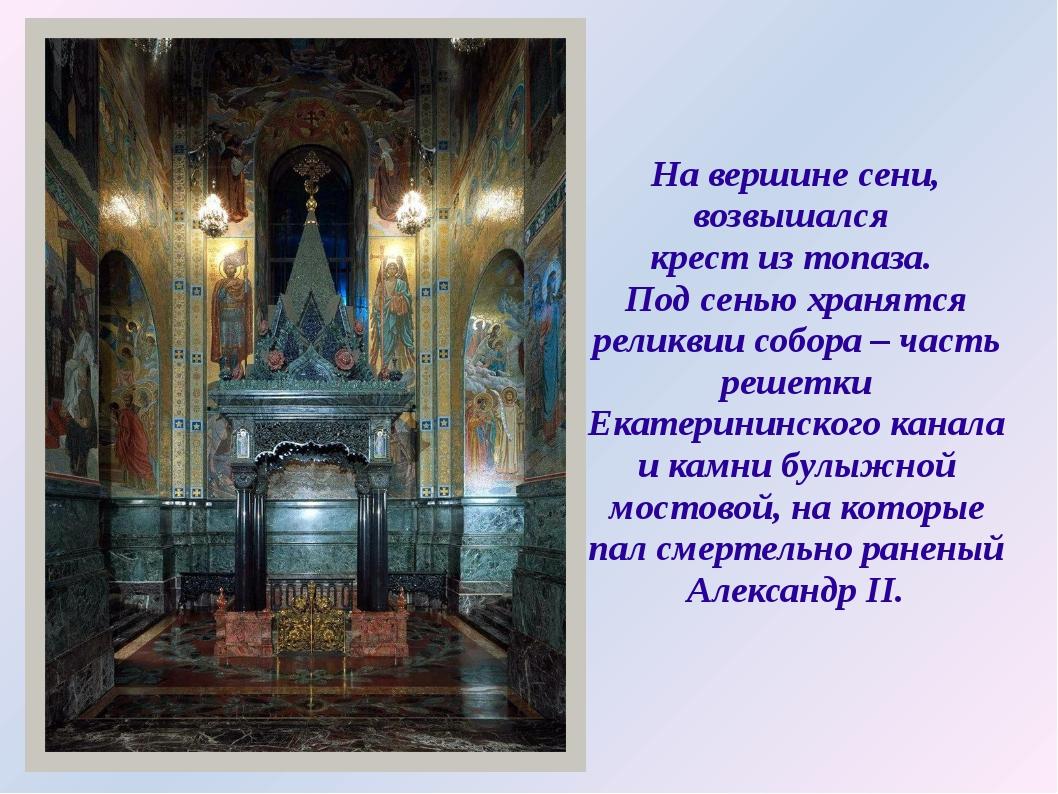 На вершине сени, возвышался крест из топаза. Под сенью хранятся реликвии собо...