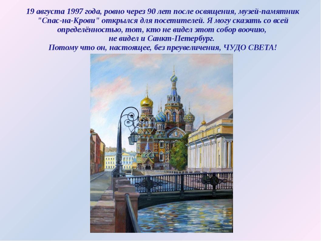 """19 августа 1997 года, ровно через 90 лет после освящения, музей-памятник """"Спа..."""
