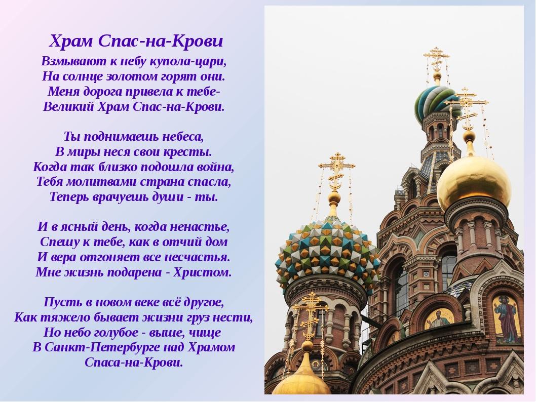 . Храм Спас-на-Крови Взмывают к небу купола-цари, На солнце золотом горят он...