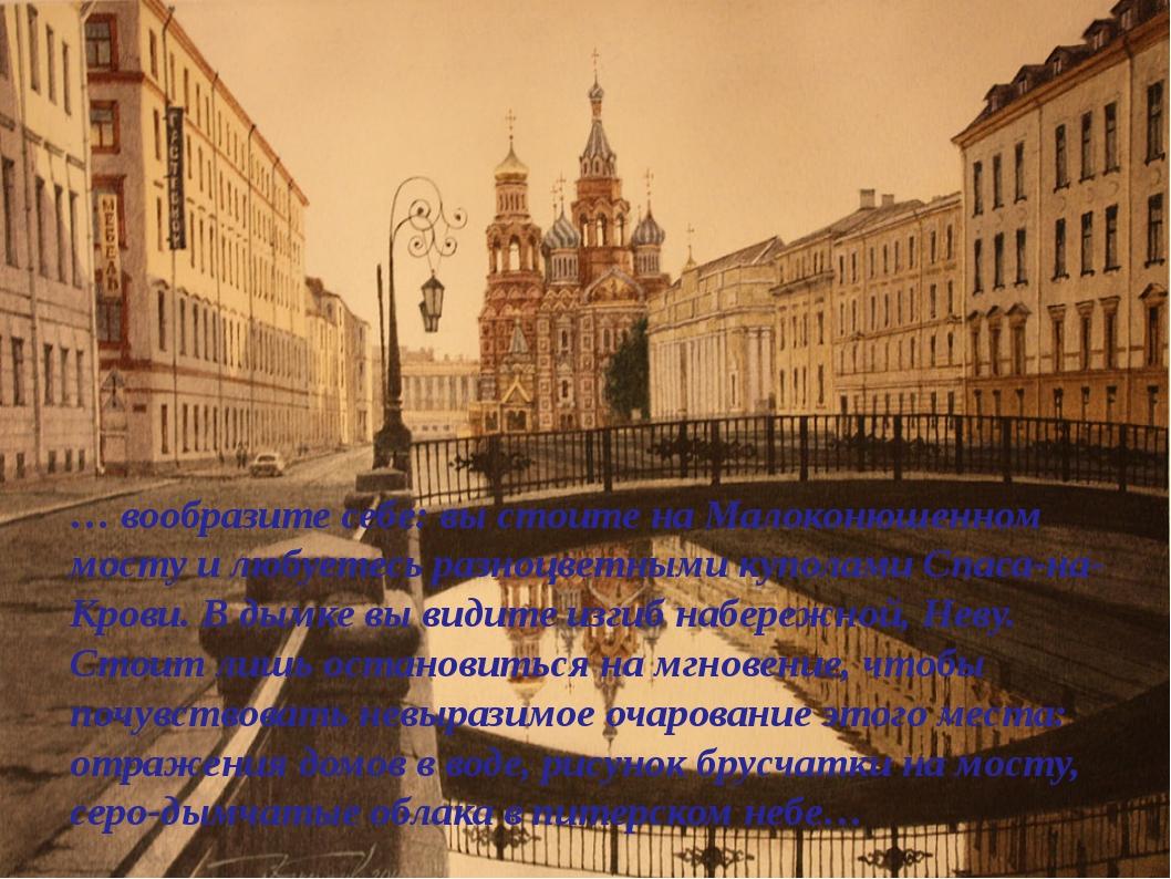 … вообразите себе: вы стоите на Малоконюшенном мосту и любуетесь разноцветным...