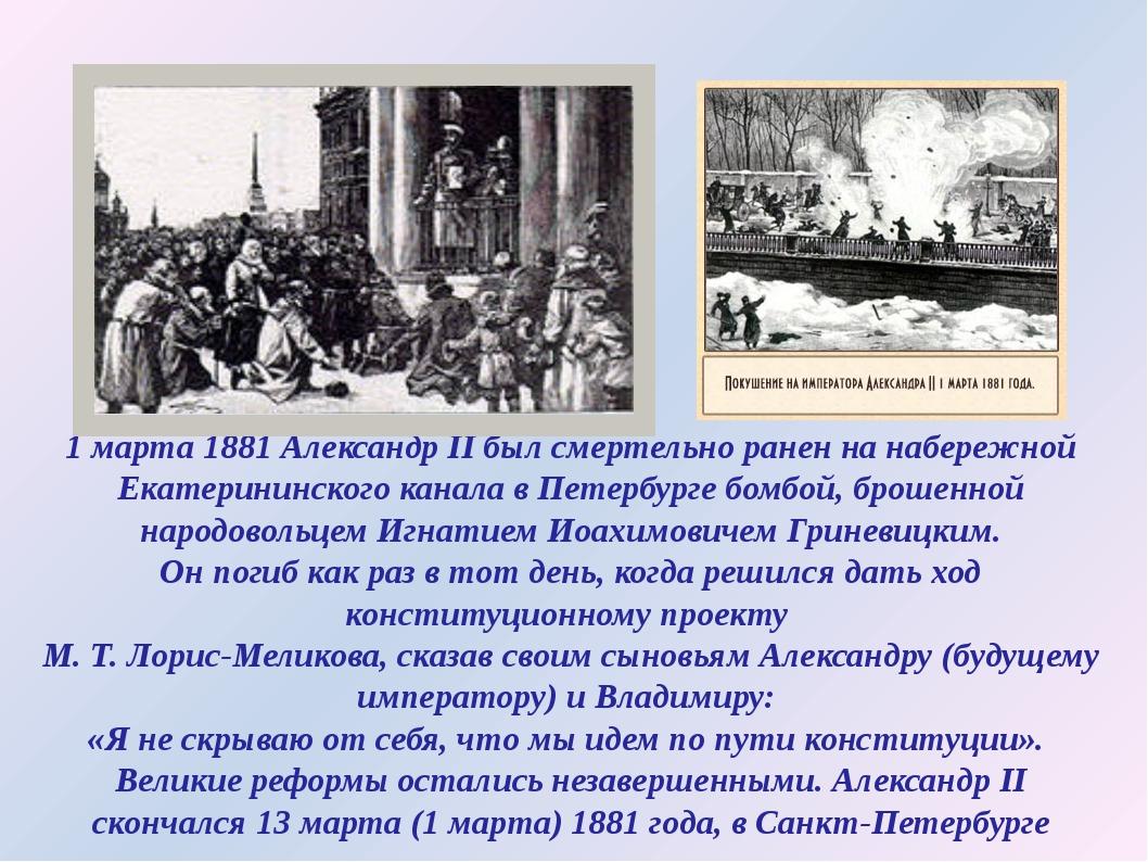 1 марта 1881 Александр II был смертельно ранен на набережной Екатерининского...