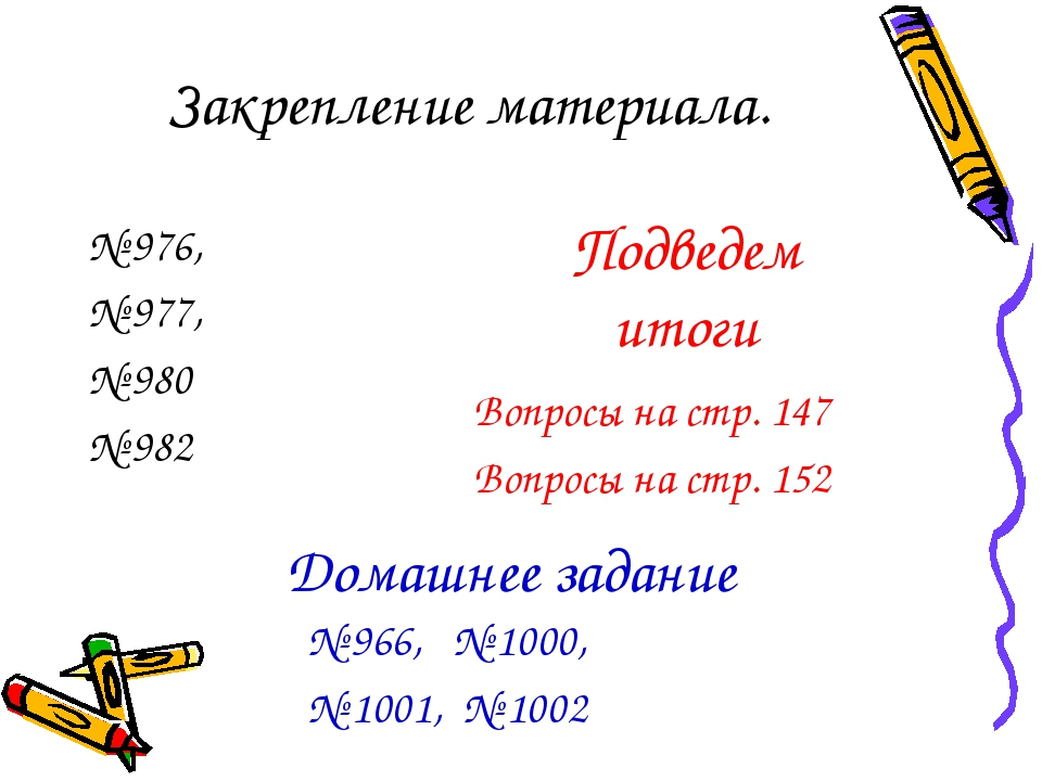 Закрепление материала. № 976, № 977, № 980 № 982 Подведем итоги Вопросы на ст...