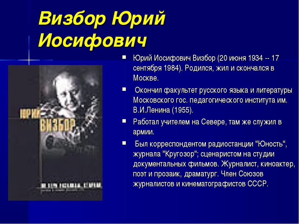 Визбор Юрий Иосифович Юрий Иосифович Визбор (20 июня 1934 -- 17 сентября 198...