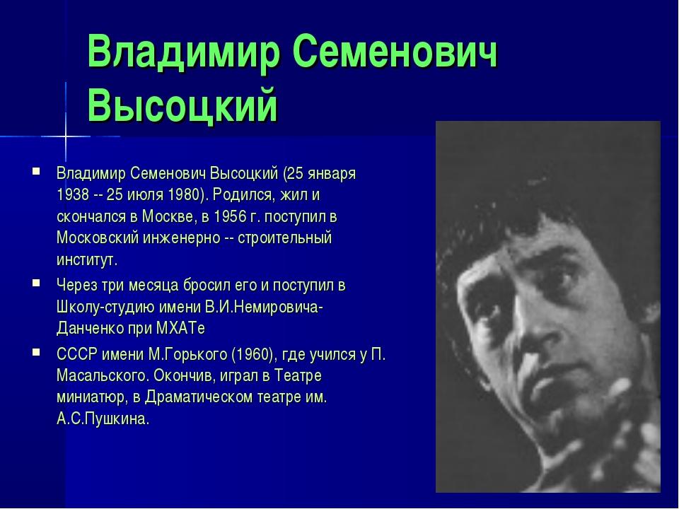 Владимир Семенович Высоцкий Владимир Семенович Высоцкий (25 января 1938 -- 25...