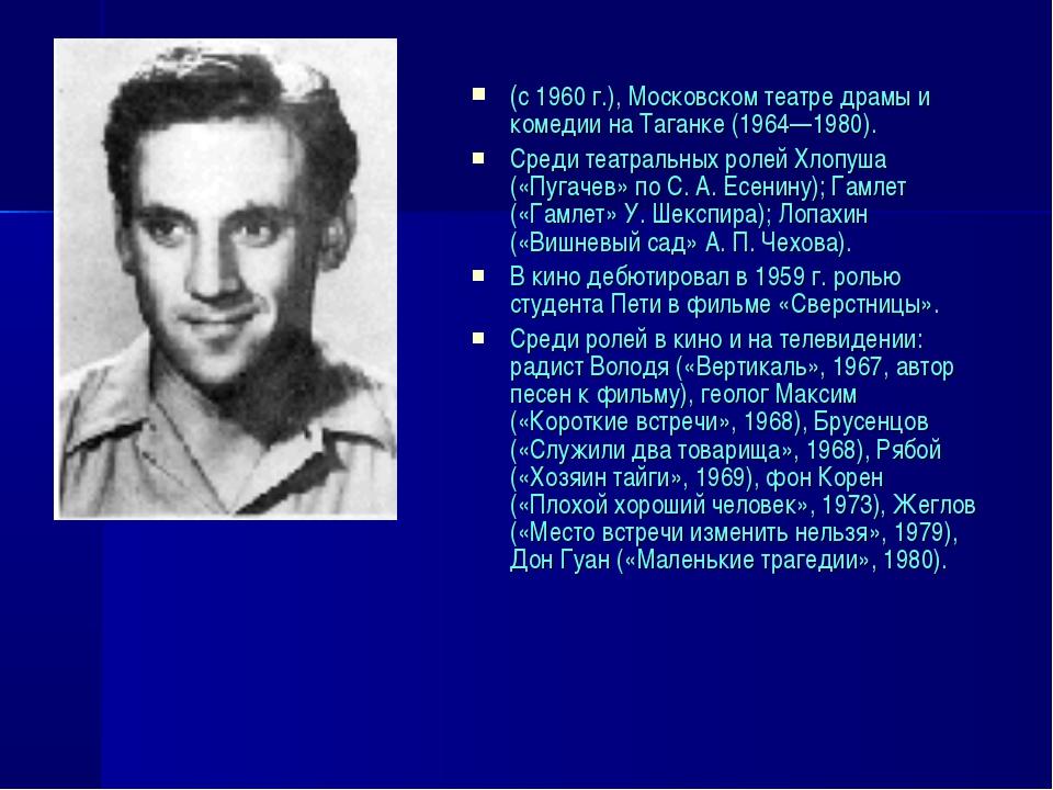 (с 1960 г.), Московском театре драмы и комедии на Таганке (1964—1980). Среди...