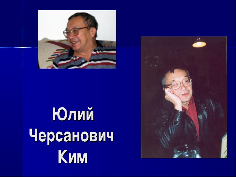 Юлий Черсанович Ким