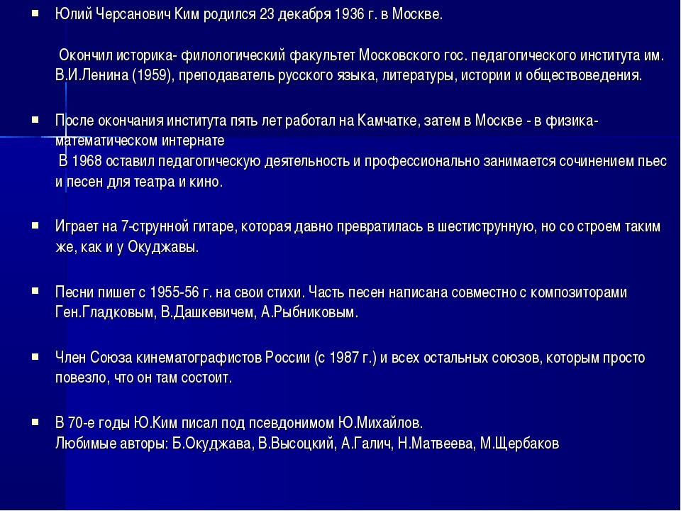 Юлий Черсанович Ким родился 23 декабря 1936 г. в Москве. Окончил историка- ф...
