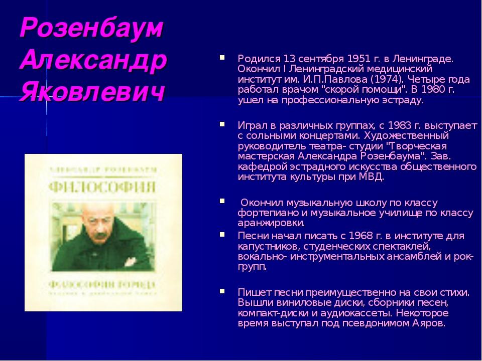 Розенбаум Александр Яковлевич Родился 13 сентября 1951 г. в Ленинграде. Окон...