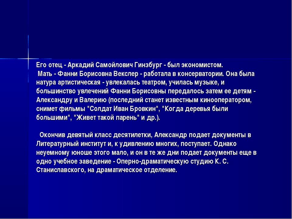 Его отец - Аркадий Самойлович Гинзбург - был экономистом. Мать - Фанни Борисо...