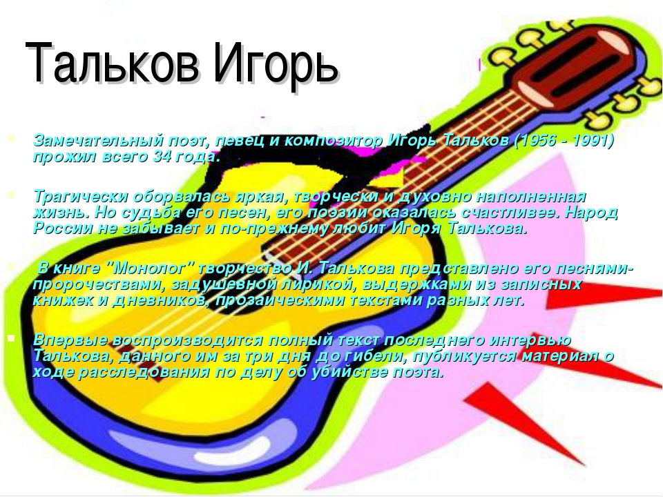 Тальков Игорь Замечательный поэт, певец и композитор Игорь Тальков (1956 - 19...
