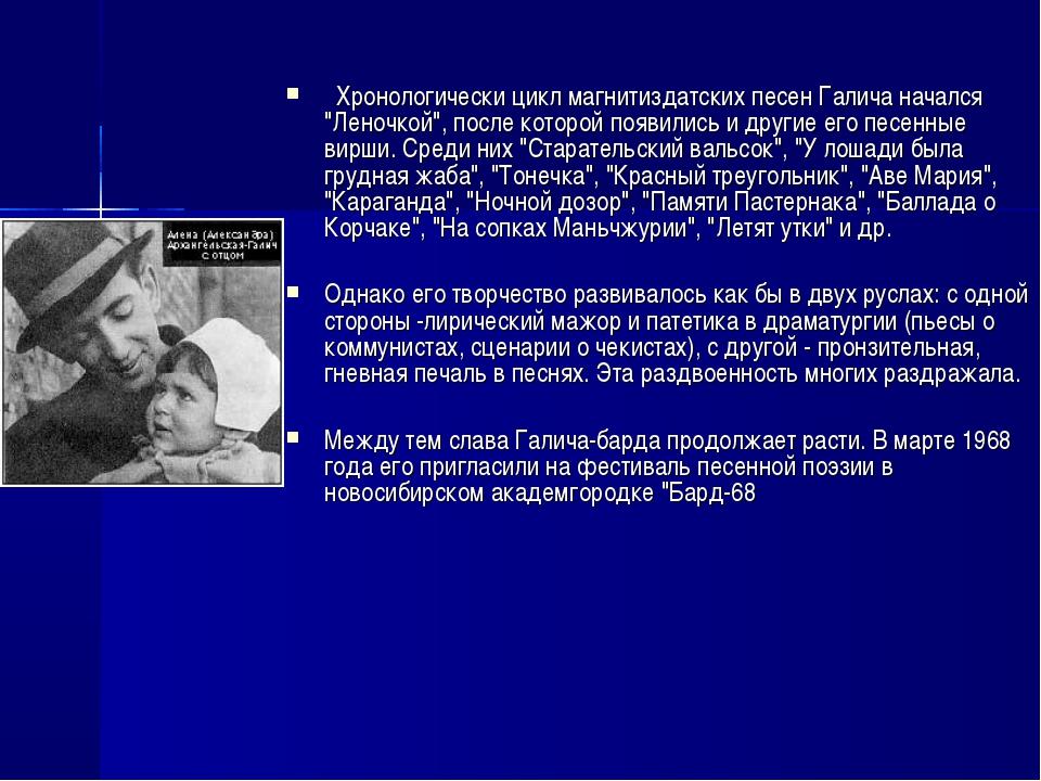 """Хронологически цикл магнитиздатских песен Галича начался """"Леночкой"""", после..."""