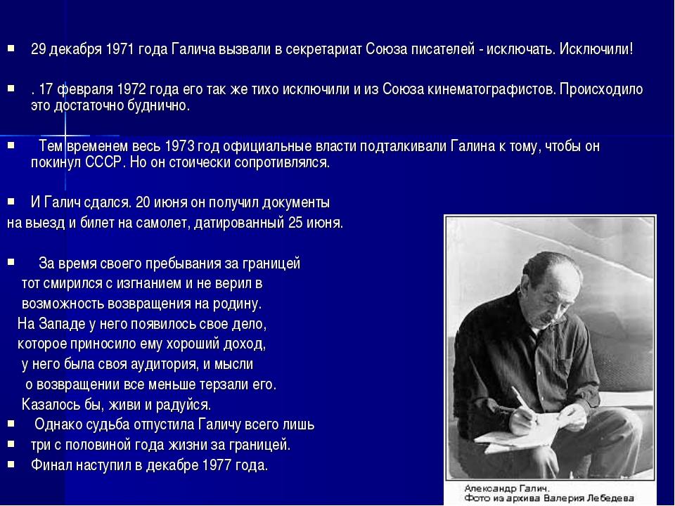 29 декабря 1971 года Галича вызвали в секретариат Союза писателей - исключать...