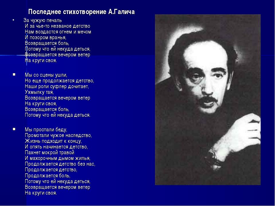 Последнее стихотворение А.Галича  За чужую печаль  И за чье-то незваное дет...