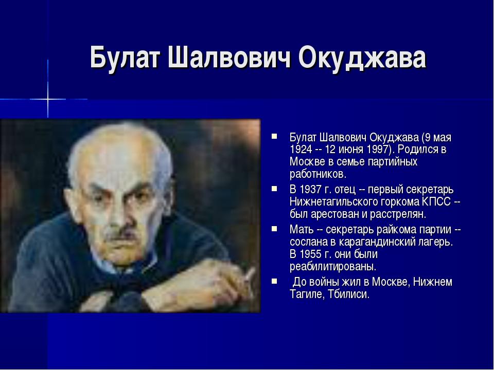 Булат Шалвович Окуджава Булат Шалвович Окуджава (9 мая 1924 -- 12 июня 1997)....
