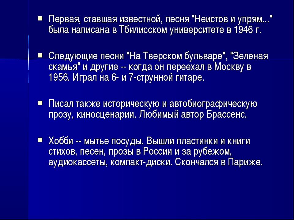 """Первая, ставшая известной, песня """"Неистов и упрям..."""" была написана в Тбилисс..."""